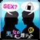 男と女の心理テストEX